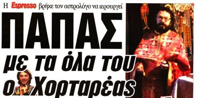 Νίκος Χορταρέας: Η Μητρόπολη Λαγκαδά διαψεύδει τη χειροτονία του