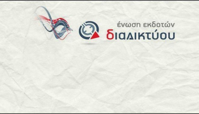 Δημήτρης Μάρης: 'Άμεσος διάλογος για τη δημιουργία νομοθετικού πλαισίου στο διαδίκτυο'