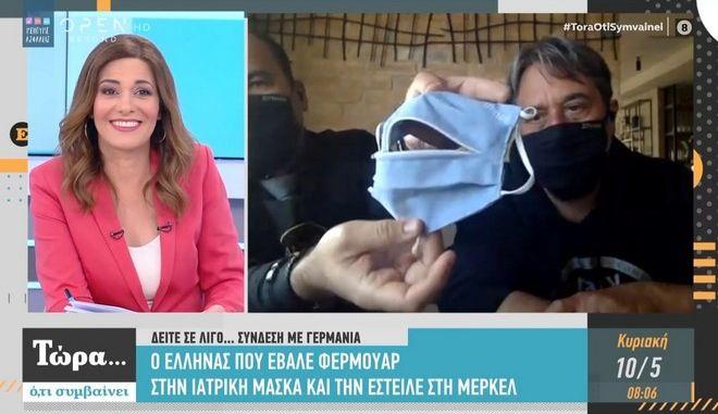 Ο Έλληνας που έβαλε φερμουάρ στην ιατρική μάσκα και την έστειλε στη Μέρκελ