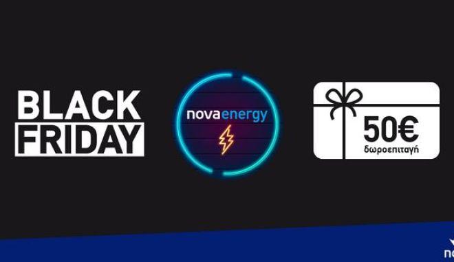 Black Friday στα καταστήματα Nova για να βρείτε το φως σας