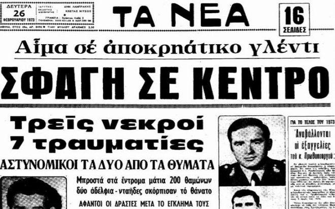 Πρωτοσέλιδο της εφημερίδας ΝΕΑ μετά τη σφαγή στη «Νεράιδα»