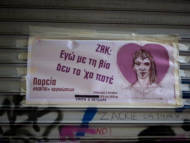 Το κοσμηματοπωλείο της οδού Γλάδστωνος, στην Ομόνοια όπου έχασε τη ζωή του ο 33χρονος Ζάκ Κωστόπουλος