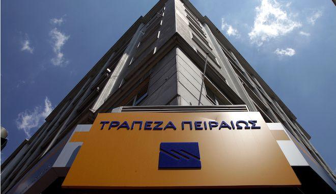 Κτίριο Τράπεζας Πειραιώς