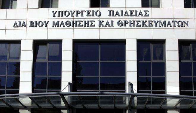 Αποτέλεσμα εικόνας για Με ποσοστό 10% η εισαγωγή αποφοίτων ΕΠΑΛ στο Πανεπιστήμιο Δυτικής Αττικής