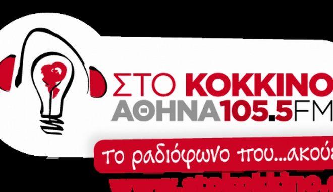Κόντρα ΣΥΡΙΖΑ- ΝΔ για το Κόκκινο