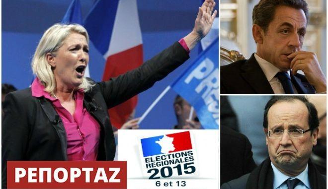 Το φαινόμενο Λε Πεν. Τρεις Γάλλοι δημοσιογράφοι αποκρυπτογραφούν το αποτέλεσμα της κάλπης