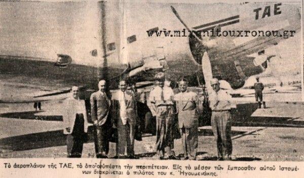 Μηχανή του Χρόνου: Η πρώτη αεροπειρατεία στον κόσμο έγινε από Έλληνες μαθητές