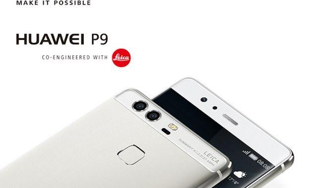 Ήρθαν στη WIND τα νέα Huawei P9 & Huawei P9 lite