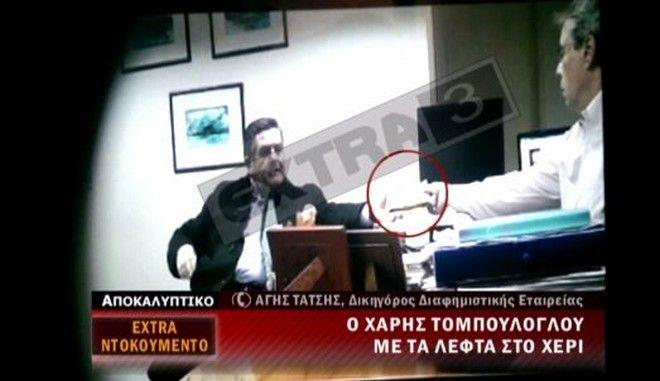 """Φωτογραφία ντοκουμέντο: Ο """"αγωνιστής"""" Τομπούλογλου με τα λεφτά της μίζας στα χέρια"""