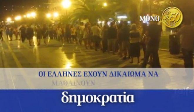 Η Δημοκρατία την εβδομάδα της κρίσης μόνο με μισό ευρώ!