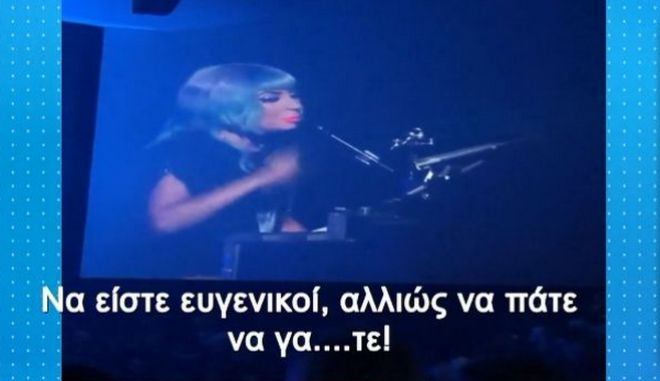 "Lady Gaga: ""Να είστε ευγενικοί αλλιώς να πάτε να γα...τε!"""