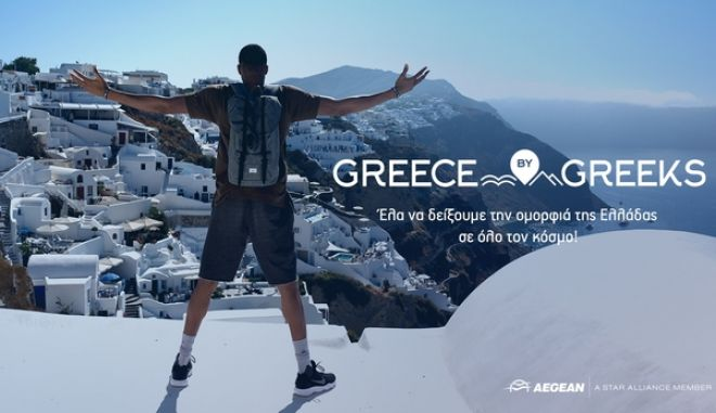 Η Aegean 'ταξιδεύει' την αυθεντική ομορφιά της Ελλάδας σε όλο τον κόσμο