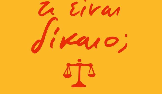 'Τι είναι Δίκαιο; Η νομική επιστήμη για όλους': το νέο βιβλίο του Απόστολου Γεωργιάδη