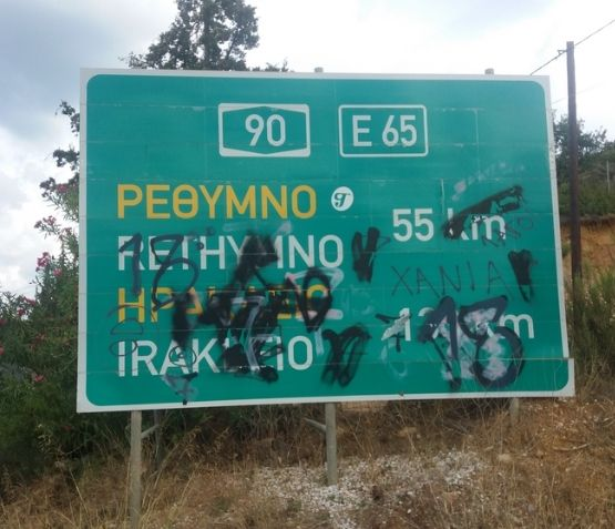 Κρήτη: Τρύπιες πινακίδες, χωματερές, δρόμοι που πάνε στο πουθενά