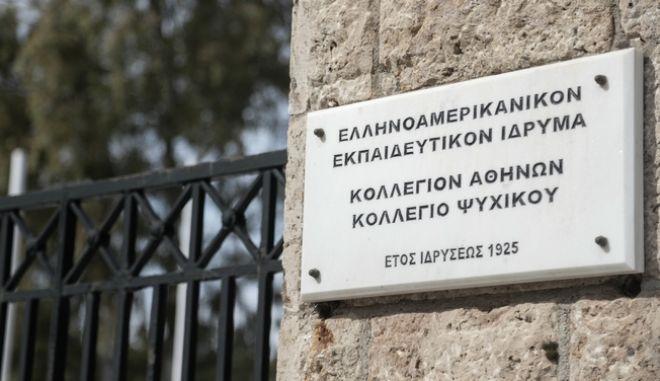 """Κλειστό το κτήριο των Κολλεγίων Αθηνών και Ψυχικού καθώς και το Νηπιαγωγείο """"I. M. KAPPAΣ"""", που βρίσκονται στο Παλαιό Ψυχικό Αττικής για προληπτικούς λογούς"""
