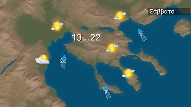 Ο καιρός στη Θεσσαλονίκη το Σάββατο