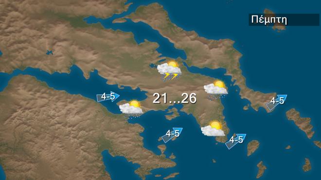 Πρόβλεψη καιρού στην Αττική για την Πέμπτη