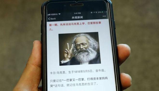 Ο Καρλ Μαρξ σε κινητό τηλέφωνο