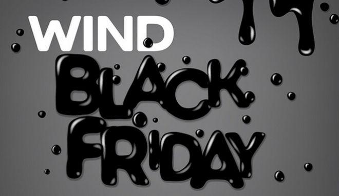 Black Friday με μοναδικές προσφορές στη Wind!