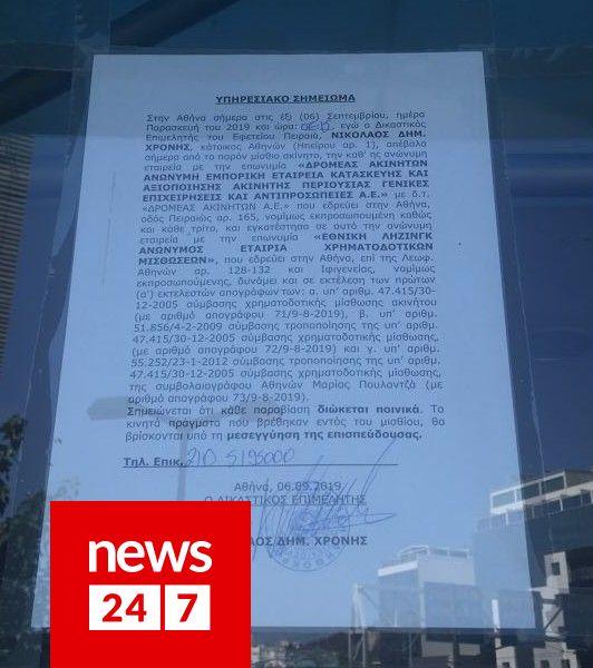Odeon  Starcity: Λουκέτο - στην κυριολεξία - στο πολυσινεμά της Λεωφόρου Συγγρού