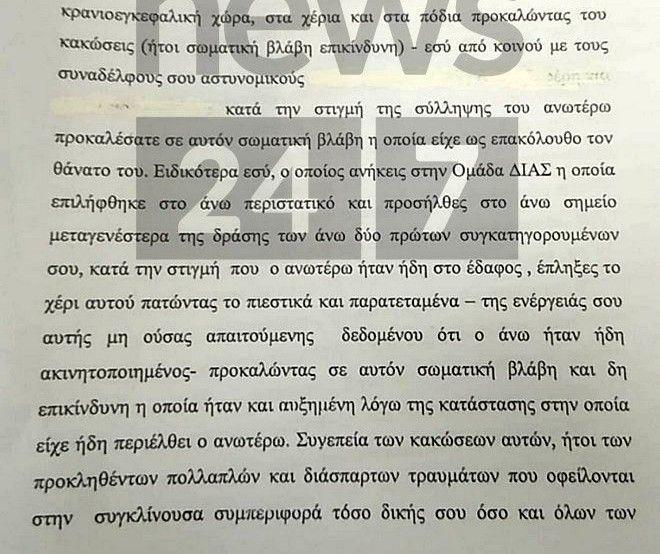 Ζακ Κωστόπουλος: Ο θάνατος συνδέεται και με τα χτυπήματα των αστυνομικών-Τα επίμαχα έγγραφα