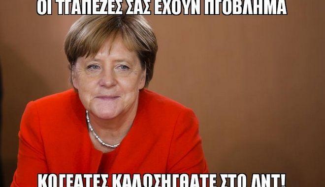 Χαμός στα social με τον αποκλεισμό Γερμανίας: Χωρίς νίκη στη Ρωσία εδώ και 80 χρόνια
