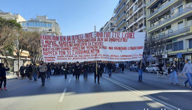 Πορεία φοιτητών ενάντια στο νόμο για τα πανεπιστήμια στη Θεσσαλονίκη