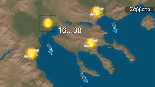 Καιρός: Γενικά αίθριος το Σάββατο με καλές θερμοκρασίες για την εποχή