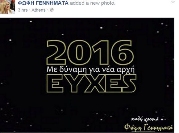 ΠΑΣΟΚ και Star Wars: Η Φώφη Γεννηματά εύχεται η πράσινη Δύναμη να ξυπνήσει το 2016