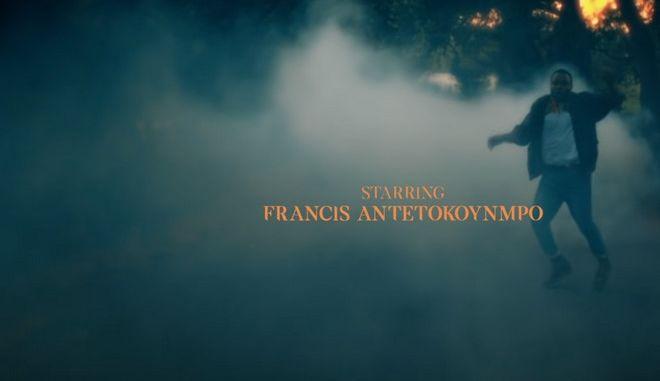 Το video clip του Φράνσις Αντετοκούνμπο με τον Ελσίνκι του Casa de Papel