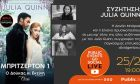 Η Julia Quinn, συγγραφέας του best-seller «Οικογένεια Bridgerton» έρχεται στις οθόνες μας