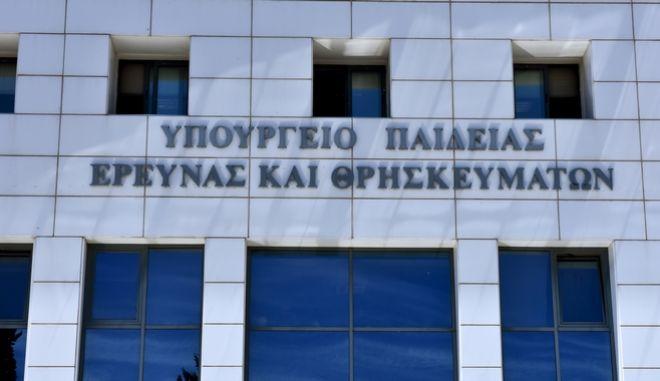 Το κτήριο του Υπουργείου παιδείας στο Μαρούσι,Τριτη 9 Μαϊου 2017 (ΤΑΤΙΑΝΑ ΜΠΟΛΑΡΗ/EUROKINISSI)