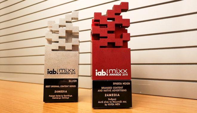 Διπλή βράβευση για την 24MEDIA στα IAB MiXX Awards 2019