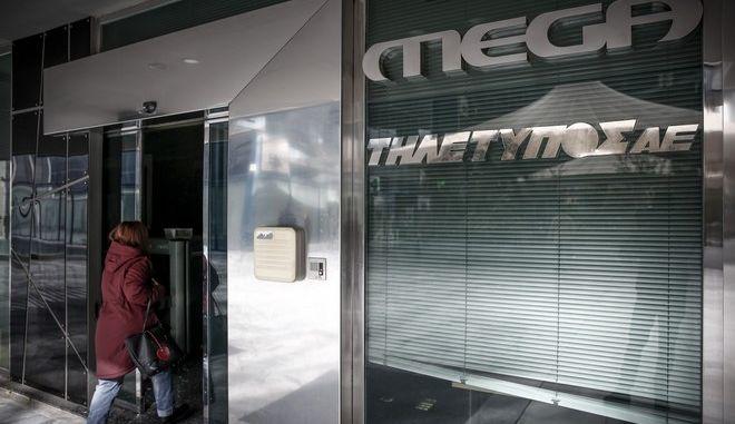 Τα γραφεία του τηλεοπτικού σταθμού MEGA