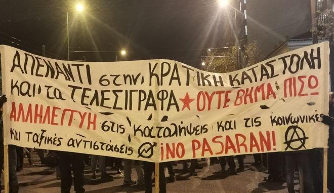 Πορεία ενάντια στην κρατική καταστολή στο κέντρο της Αθήνας