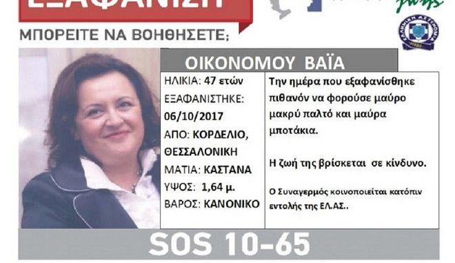 Εντοπίστηκε στην Καστοριά η αγνοουμένη 47χρονη μαθηματικός