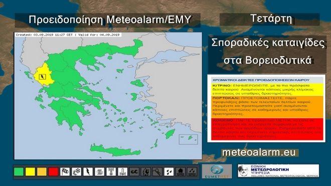 Καιρός: Βοριάδες μέχρι 7 μποφόρ τοπικά στο Αιγαίο - Θερμοκρασίες σε κανονικά επίπεδα