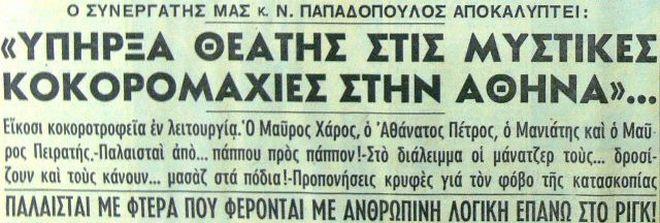Μηχανή του χρόνου: Μυστικές κοκορομαχίες στην Αθήνα. Ο Μαύρος Χάρος, ο Αθάνατος Πέτρος, ο Μανιάτης κι ο Σκουλαρίκης