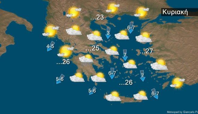 Καιρός: Τοπικές βροχές και χαμηλές θερμοκρασίες