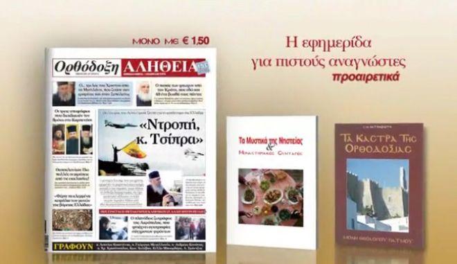 """Η Ορθόδοξη Αλήθεια παρουσιάζει την έκδοση""""Tα μυστικά της νηστείας"""""""