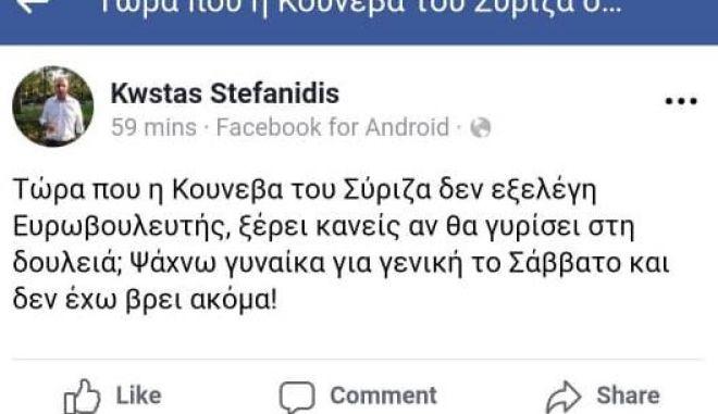 Ο Μητσοτάκης διέγραψε από τη ΝΔ τον Στεφανίδη για τη ρατσιστική ανάρτηση κατά Κούνεβα