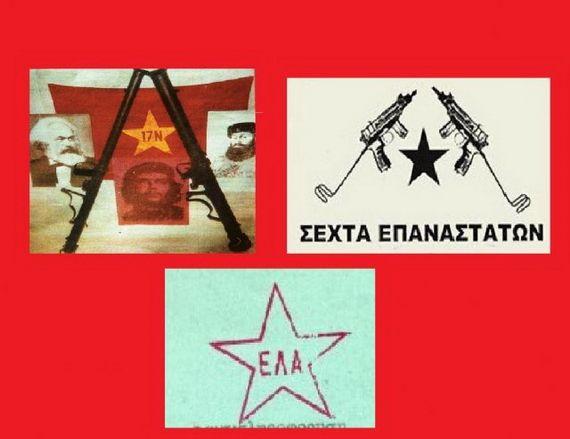 Οι νεκροί της τρομοκρατίας στην Ελλάδα