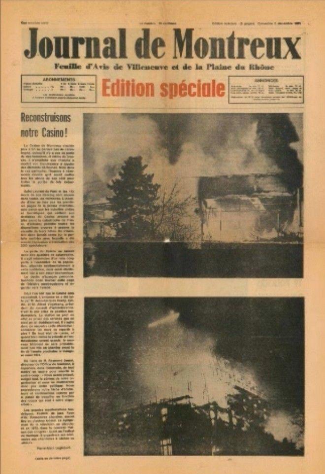 Φύλλο εφημερίδας για τη φωτιά
