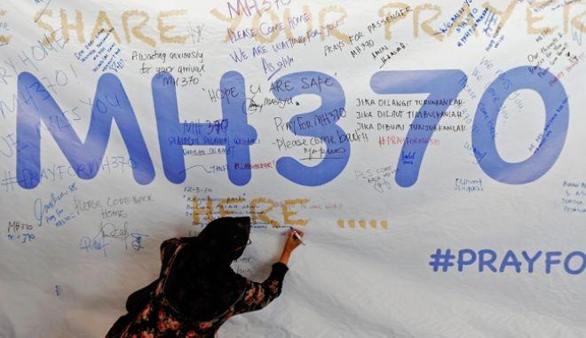 Πτήση MH370: Πληροφορίες ότι βρέθηκε στη Μοζαμβίκη κομμάτι του εξαφανισμένου Boeing