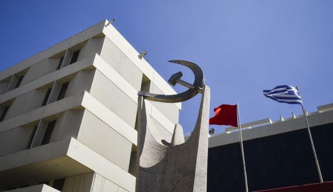 Τα γραφεία του Κομουνιστικού Κόμματος στον Περισσό
