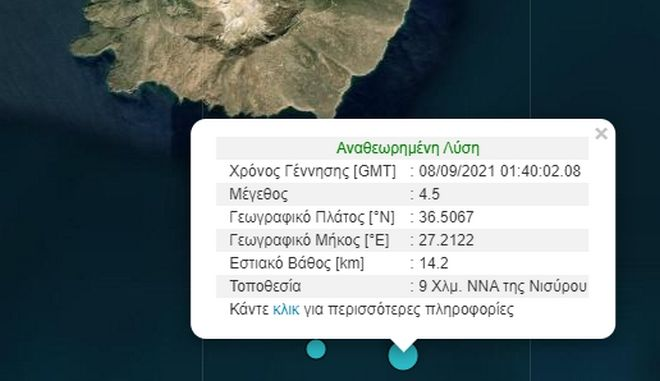 Σεισμός 4,5 Ρίχτερ στη Νίσυρο