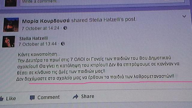 Μυτιλήνη: Βγήκε το λουκέτο απ' το σχολείο. 'Τα γυρίζει' η πρόεδρος του Συλλόγου γονέων
