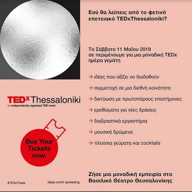 ΤΕDx Thessaloniki 2019: Νέα ονόματα ομιλητών αποκαλύπτονται και μας προσκαλούν