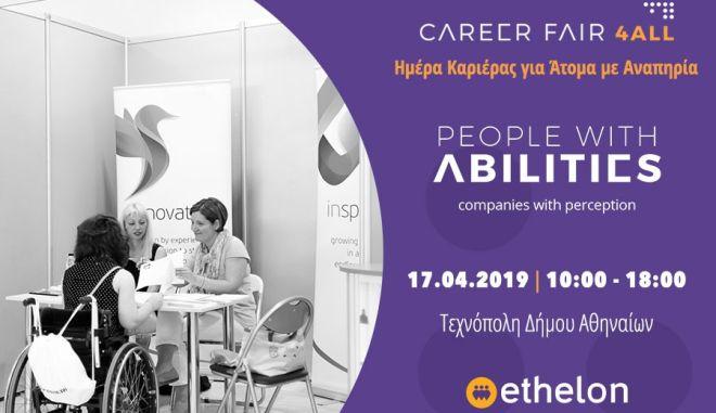 Το Career Fair 4all, η Ημέρα Καριέρας για Άτομα με Αναπηρία, επιστρέφει στην Τεχνόπολη Δήμου Αθηναίων!