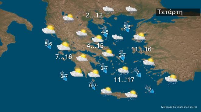 Καιρός: Ισχυρές βροχές με έντονα φαινόμενα από σήμερα - Χριστούγεννα με βροχές και πτώση θερμοκρασίας